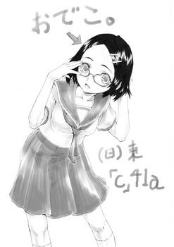 コミケ告知用イラスト.jpg